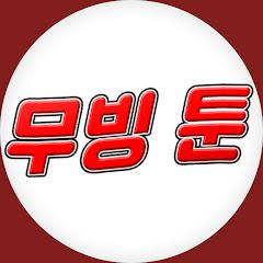 코믹만화 무빙툰