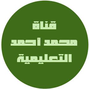 قناة محمد أحمد التعليمية