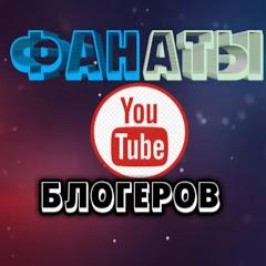 ФАНАТЫ БЛОГЕРОВ