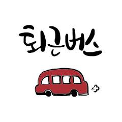 B&Y퇴근버스