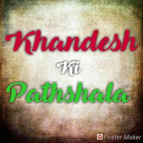 Khandesh Ki Pathshala
