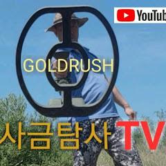 Gold Rush 사금탐사TV
