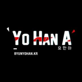 요한아YoHanA