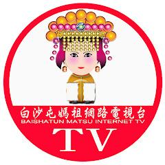 白沙屯媽祖網路電視綜合台