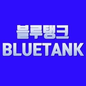BLUE TANK-블루탱크