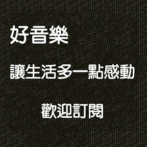 華人西洋音樂頻道TW