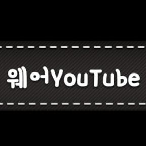 웨어YouTube