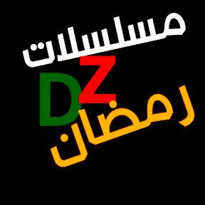 مسلسلات رمضان Dz