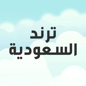 ترند السعودية