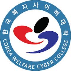 한국복지사이버대학