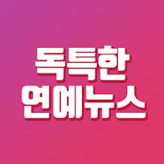OBS 독특한 연예뉴스