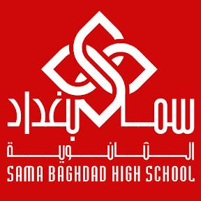 samabaghdad Highschool