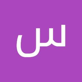 سعود عبد العزيز البلوشي