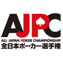 全日本ポーカー選手権AJPC