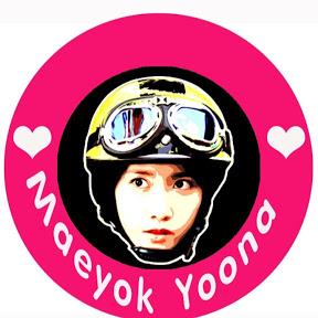 Maeyok Yoona [2013]