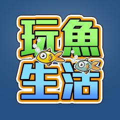 玩魚生活Fish