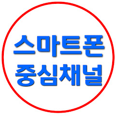준샘TV -스마트폰중심채널