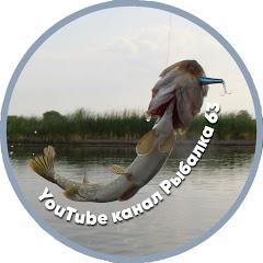 Рыбалка 63
