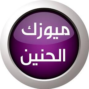 Music Al Haneen | ميوزك الحنين