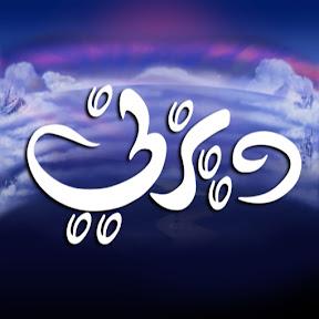 ديزني بالعربية