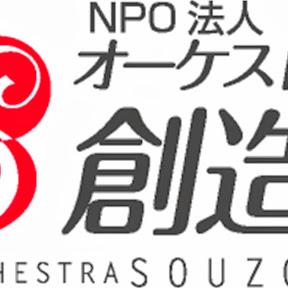 オーケストラ創造NPO法人