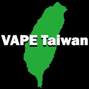菸草減害網路媒體VAPE Taiwan 台灣威卜