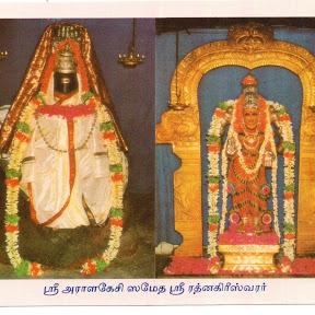 Sri Rathnagiriswarar Temple
