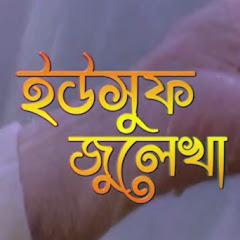 Yousuf Zulekha Bangla - ইউসুফ জুলেখা