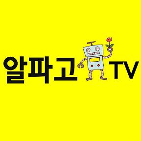 알파고TV