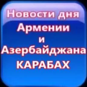 НОВОСТИ ДНЯ - 2019. Азербайджана и Армении