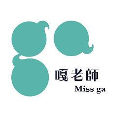 嘎老師 Miss Ga