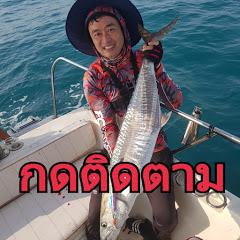 เจด้า พ่อค้าปลากิม