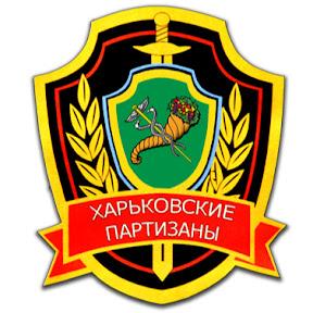 Харьковский Партизан