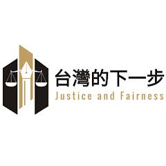 台灣的下一步