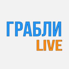 Грабли Live