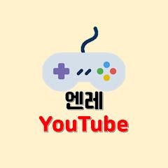 엔레 YouTube