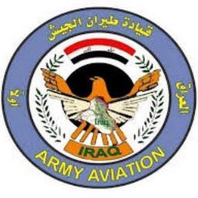 قيادة طيران الجيش Iraqi Army Avaiatoin Command