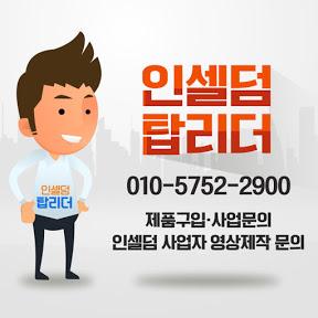 인셀덤 탑리더INC00251