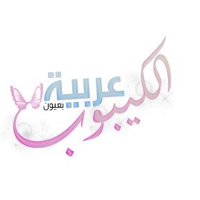 الكيبوب بعيون عربية