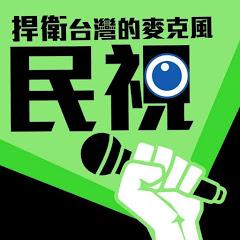 FTV民視