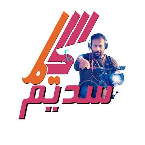 قناة سديم ميديا Sadeem media