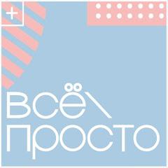 ВСЁ ПРОСТО с Мариной Федункив