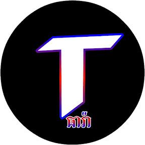 Mrr Theara{Music-Producer}Remix