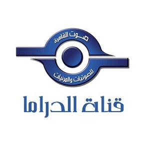 صوت القاهرة - قناة الدراما