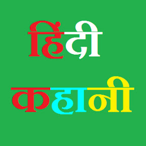 Hindi Kahani (हिंदी कहानी)