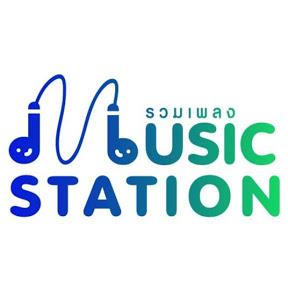 รวมเพลง MusicStation