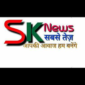 sk News सबसे तेज