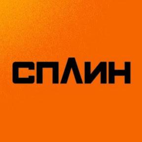 Официальный канал группы Сплин