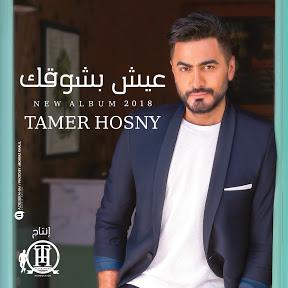 Tamer Hosny