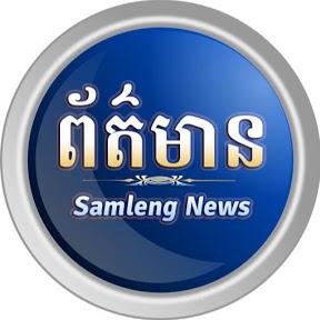 Samleng News
